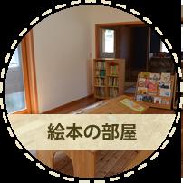 絵本のお部屋